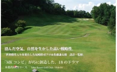 〔SR-01〕信州 佐久リゾートゴルフ倶楽部 プレー代優待券