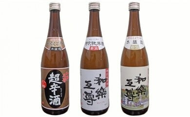 95-08和楽互尊 特別純米、超辛口本醸造、本醸造