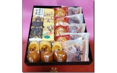 45-02お菓子詰合せ
