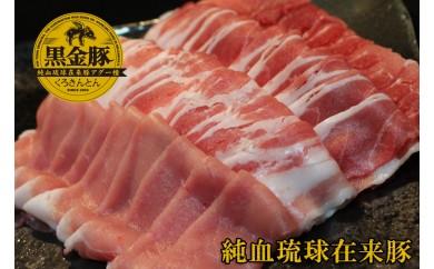 【毎月15セット限定】黒金豚アグー しゃぶしゃぶ用(肩ロース・バラ・ロース・うで)約1.2kg
