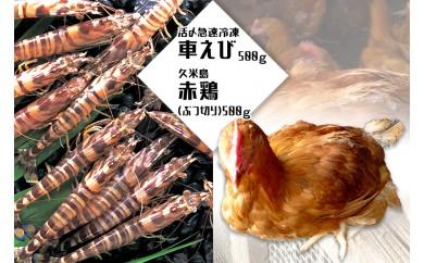 活〆急速冷凍車えび500g・久米島赤鶏(ぶつ切り)500gセット