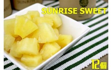 パインアップル缶詰【SUNRISE SWEET】12缶セット