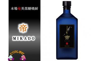 22 こだわりの長期熟成 黒糖焼酎 帝(MIKADO)