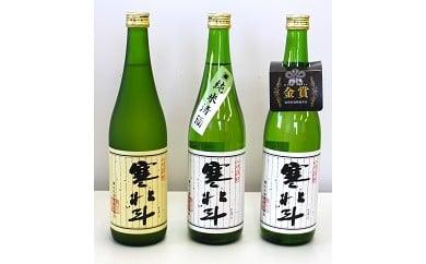 寒北斗 呑みくらべ 3種セット 日本酒