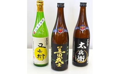 黒田武士 武将セット 日本酒 3種セット