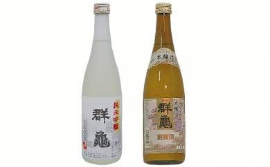 95-34群亀 純米吟醸、金撰