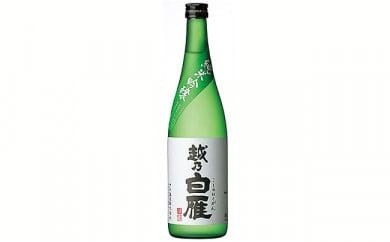 95-30越乃白雁 純米吟醸