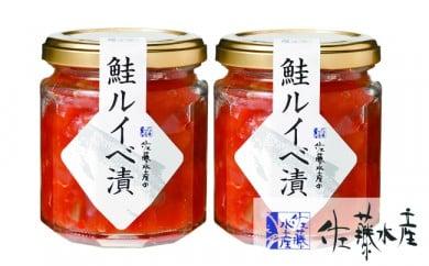 A-114 佐藤水産 鮭ルイベ漬詰合せC