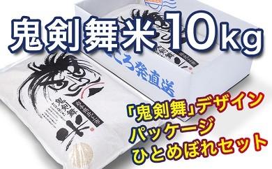 縁起の良いお米! 鬼剣舞米10kg (5kg×2袋)