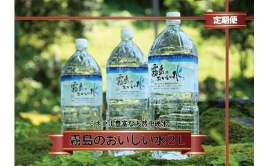 <定期便:年12回>【ミネラルたっぷり天然中硬水】霧島のおいしい水2L  SCA03