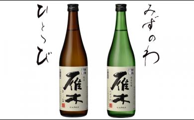 雁木2本入り のみくらべ【八百新酒造㈱】