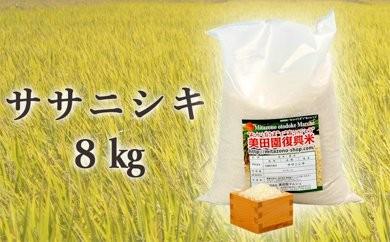美田園復興米 8kg 玄米も対応します