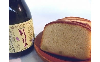 ☆芋焼酎ケーキ(紅コガネ)3本