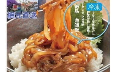 A-29 ご飯がススム!網元直伝の漁師飯 いか醤油漬けたっぷりセット(冷凍)