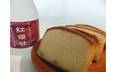 ☆芋焼酎ケーキ(紅優甘)3本