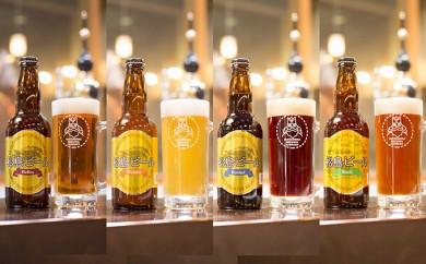 [№5792-0167]松島ビール 330ml瓶 6本セット