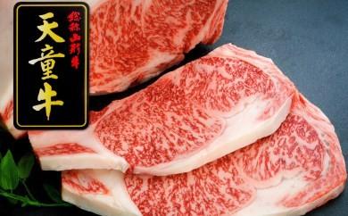 03H2101 【コロナ被害支援】天童牛贅沢サーロインステーキ800g