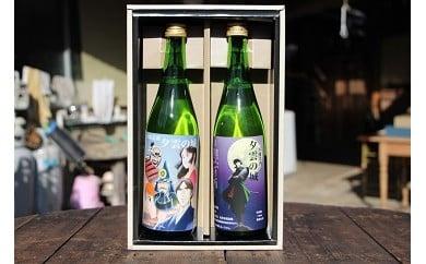 【13025】本醸造酒「夕雲の城」720ml×2本セット
