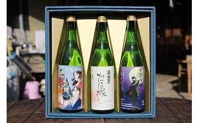 【16018】本醸造酒「夕雲の城」×2本・「加治田城」×1本(720ml)