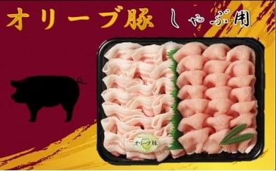 046 オリーブ豚シャブ用1000g[三木町の肉の匠が造る!]