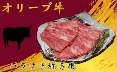 040【A5・4等級】オリーブ牛(金ラベル)モモウデバラすき焼き用600g[三木町の肉の匠が造る!]