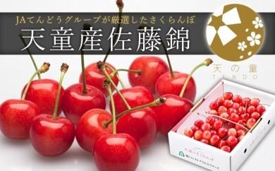 03A0002 さくらんぼ(佐藤錦)700g