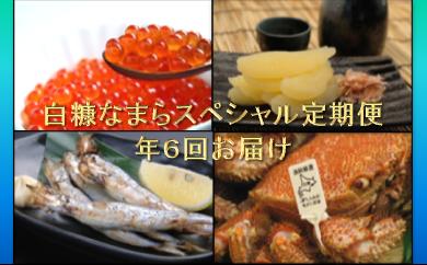 [№5723-0220]白糠なまらスペシャル定期便 【年6回お届け】
