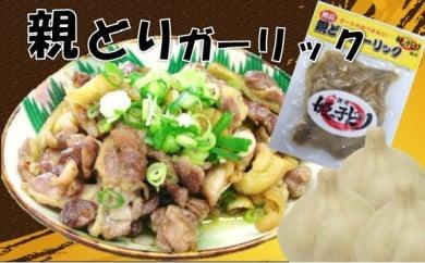 486 姫っこ鶏使用 親鶏ガーリック 1kg[三木町の肉の匠が造る!]