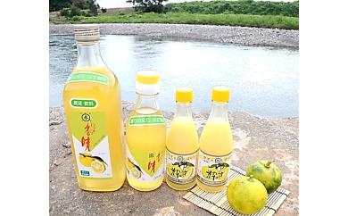 16-(1).全国土産品連盟推奨品ゆずの粋・ゆずの香味セット