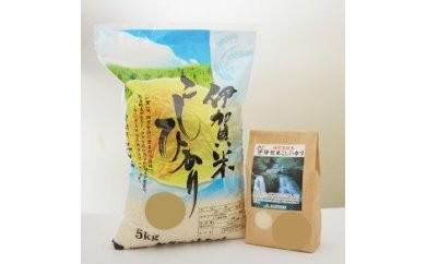 令和2年産伊賀米コシヒカリ(白米5kg+特別栽培米1kg)