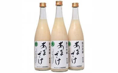 C1-41三崎屋甘酒3本セット(740g×3本)