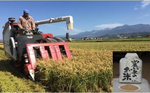 【先行予約・2021年度】相内農園 有機玄米 4.5kg