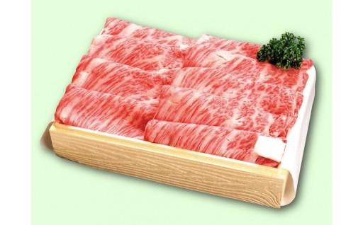 秋田県能代産 鶴形牛肩ロースすきやき用 約500g