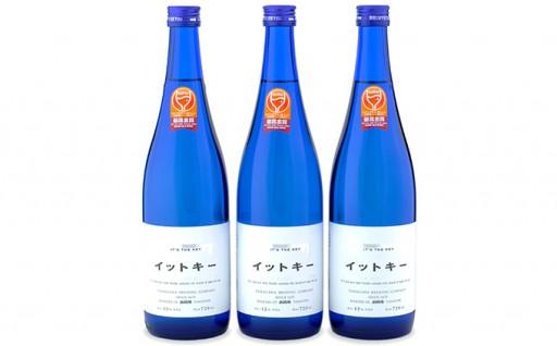 [№5762-0340]【最高金賞受賞酒】純米吟醸イットキー 3本セット