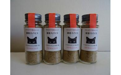 山椒ベース・天然の万能調味料「鎌倉スパイス」4本セット