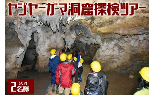 ヤジヤーガマ洞窟探検ツアー(ペア)