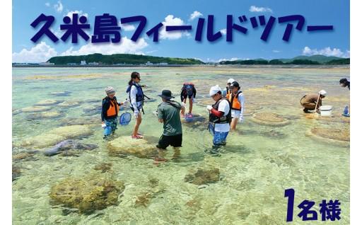 久米島フィールドツアー(1名)
