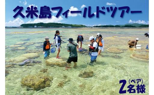 久米島フィールドツアー(ペア)