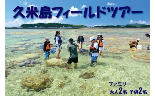 久米島フィールドツアー(ファミリー大人2、子供2人)