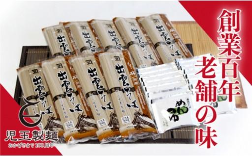 A049:創業百年老舗の味 児玉製麺「特撰出雲そば27人前+秘伝のつゆ」
