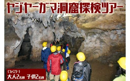 ヤジヤーガマ洞窟探検ツアー(ファミリー大人2、子供2人)