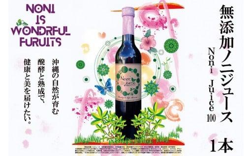 【無添加ノニジュース】Noni Juice 100(1本)