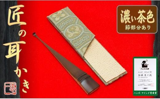 匠の耳かき(節あり・濃茶色 専用ケース付) ハンズマインド賞受賞 H013-001