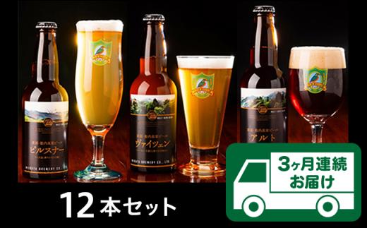 【3ヶ月連続お届け】胎内高原ビール 12本セット