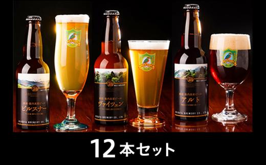 【国内最高賞 受賞】胎内高原ビール 12本セット