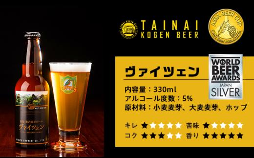 胎内高原ビール ヴァイツェン 330ml×2本