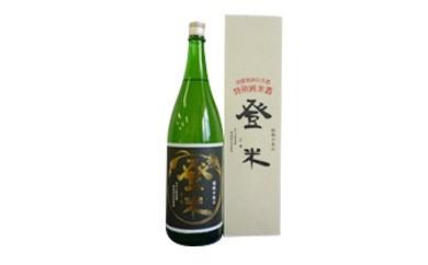 特別純米酒 登米(とめ) 1.8L