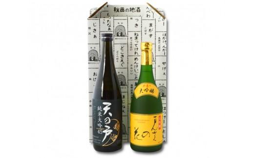 No.130 天の戸・日の丸 大吟醸呑みくらべセット / お酒 純米大吟醸 秋田県