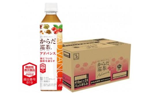 茶 アドバンス 巡 からだ コカ・コーラシステム、機能性表示食品「からだ巡茶 アドバンス」のパッケージをリニューアルし発売