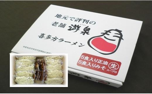 AD-01 喜多方ラーメン游泉白箱10食入り(しょうゆ味・みそ味)